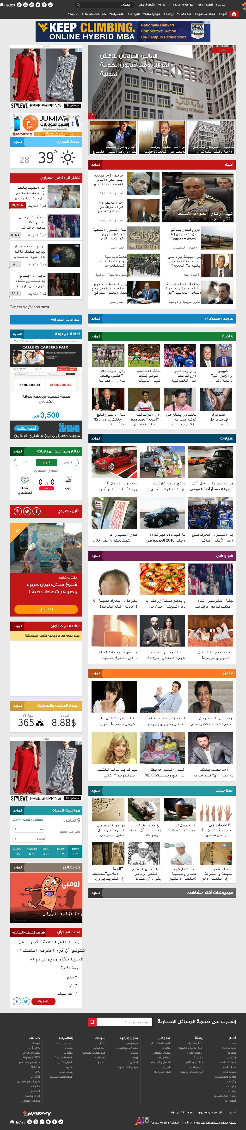 Masrawy at Tuesday May 31, 2016, 7:10 p.m. UTC