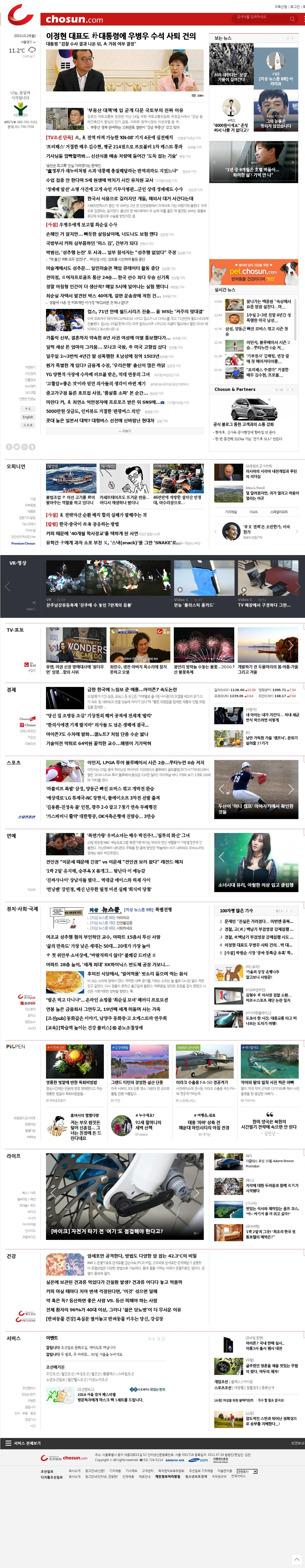 chosun.com at Sunday Oct. 23, 2016, 4:02 p.m. UTC