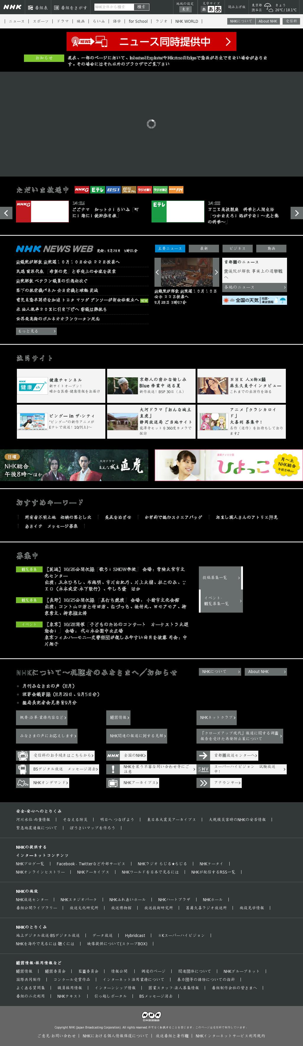 NHK Online at Thursday Sept. 28, 2017, 5:09 a.m. UTC