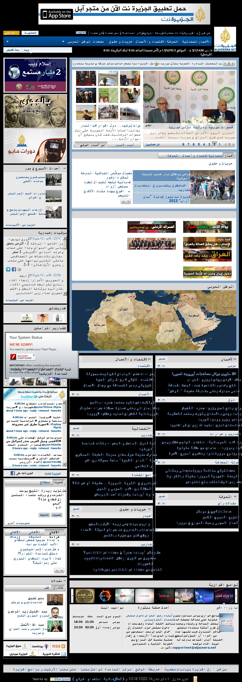 Al Jazeera at Monday May 13, 2013, 7:10 a.m. UTC