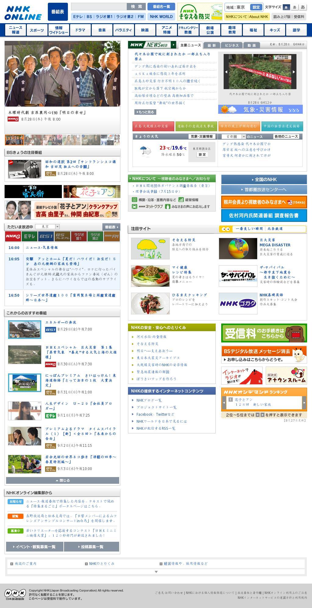 NHK Online at Thursday Aug. 28, 2014, 7:12 a.m. UTC
