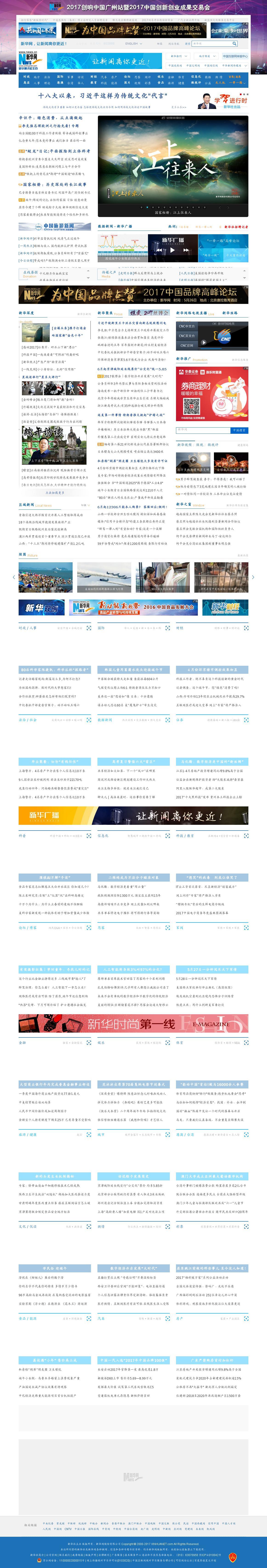 Xinhua at Monday May 29, 2017, 12:39 p.m. UTC
