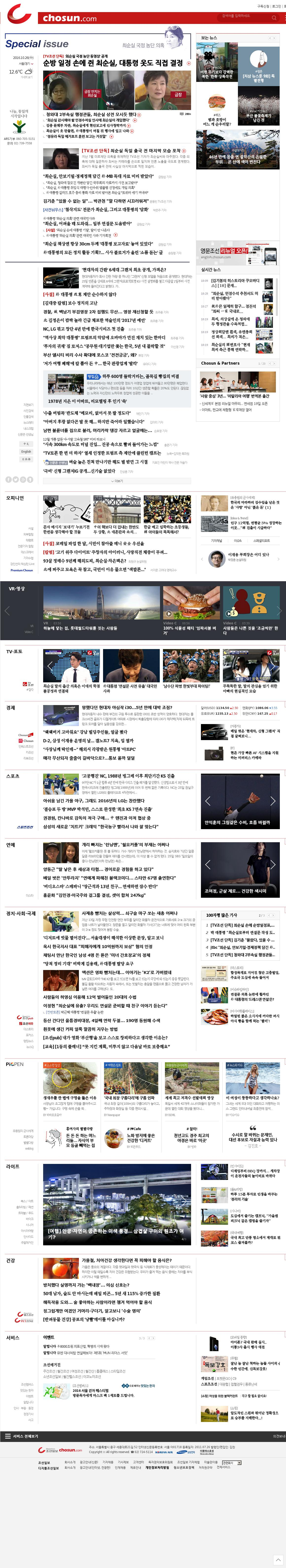 chosun.com at Tuesday Oct. 25, 2016, 8:02 p.m. UTC
