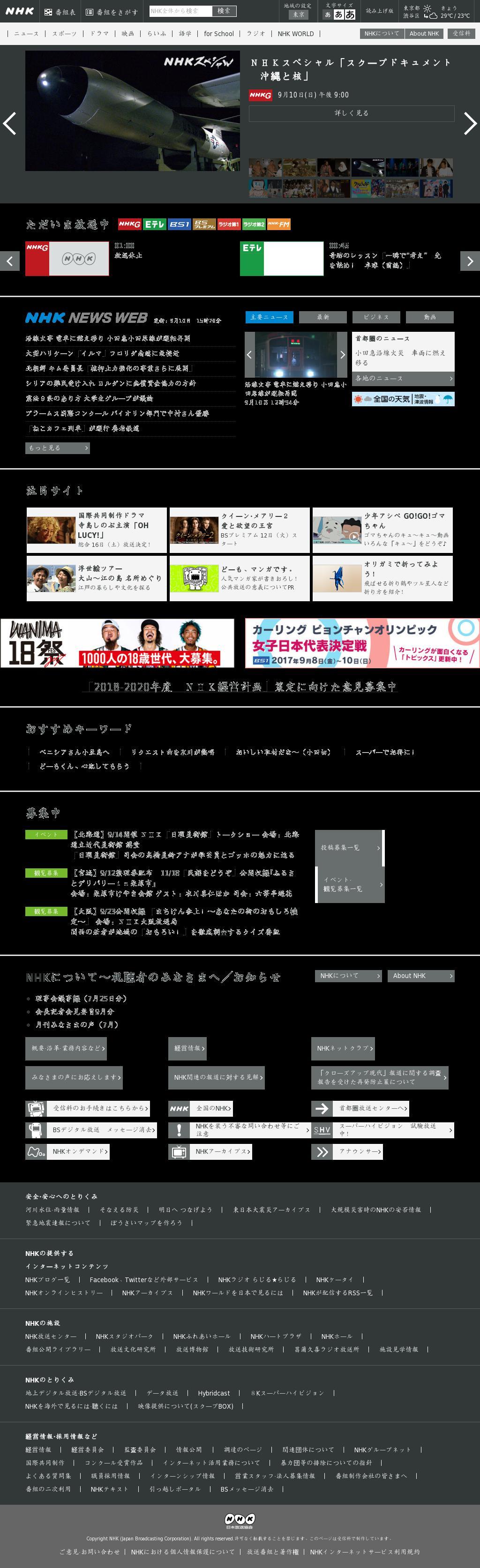 NHK Online at Sunday Sept. 10, 2017, 4:13 p.m. UTC