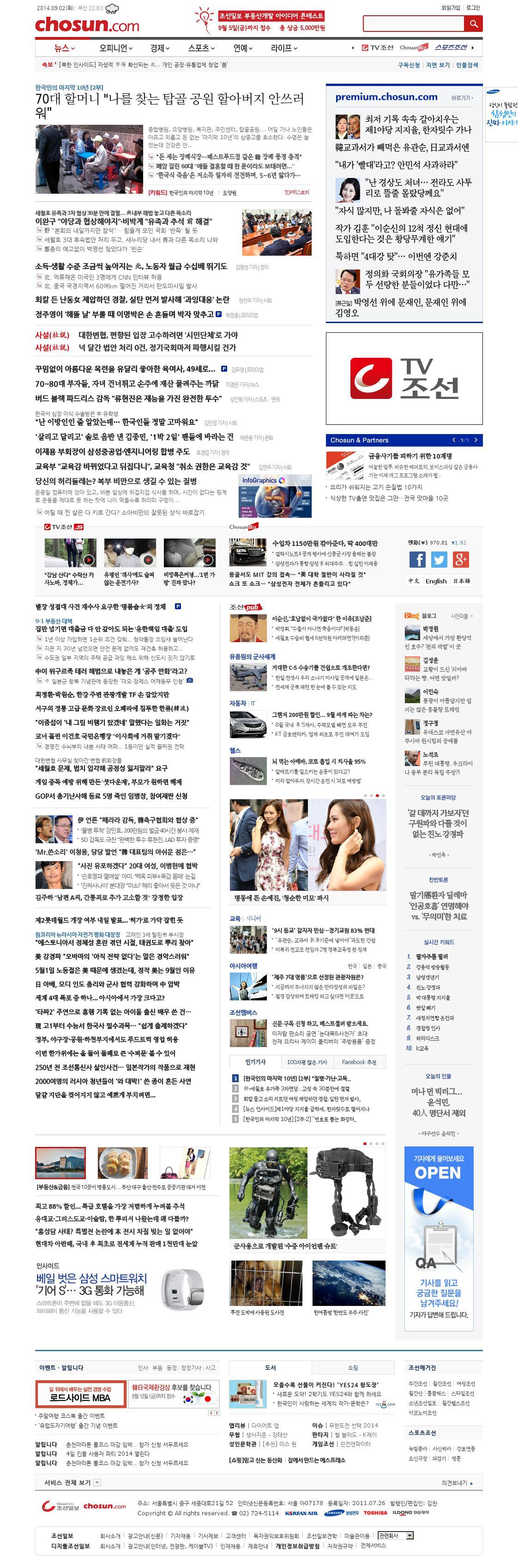 chosun.com at Tuesday Sept. 2, 2014, 12:02 a.m. UTC
