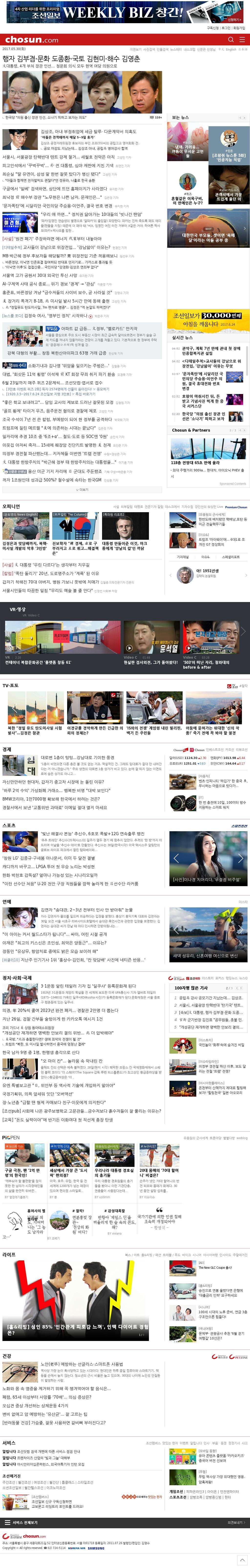 chosun.com at Tuesday May 30, 2017, 5:04 a.m. UTC
