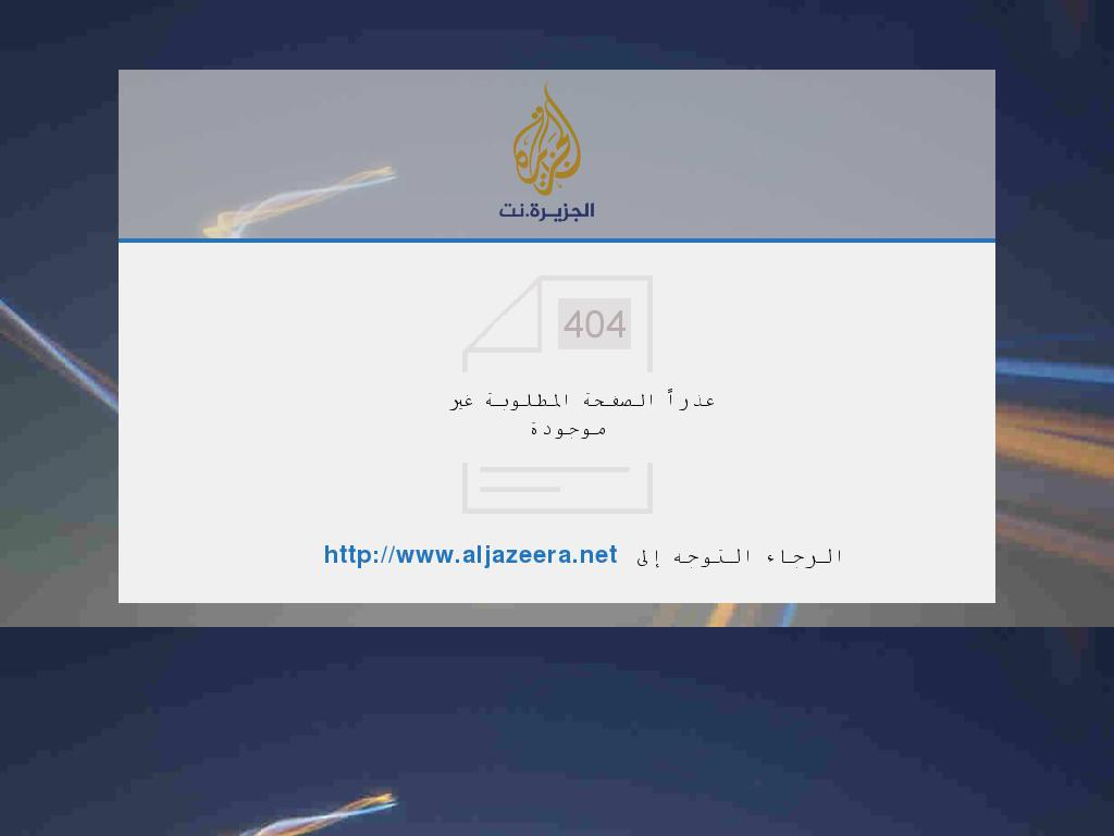 Al Jazeera at Monday Oct. 24, 2016, 12:07 p.m. UTC