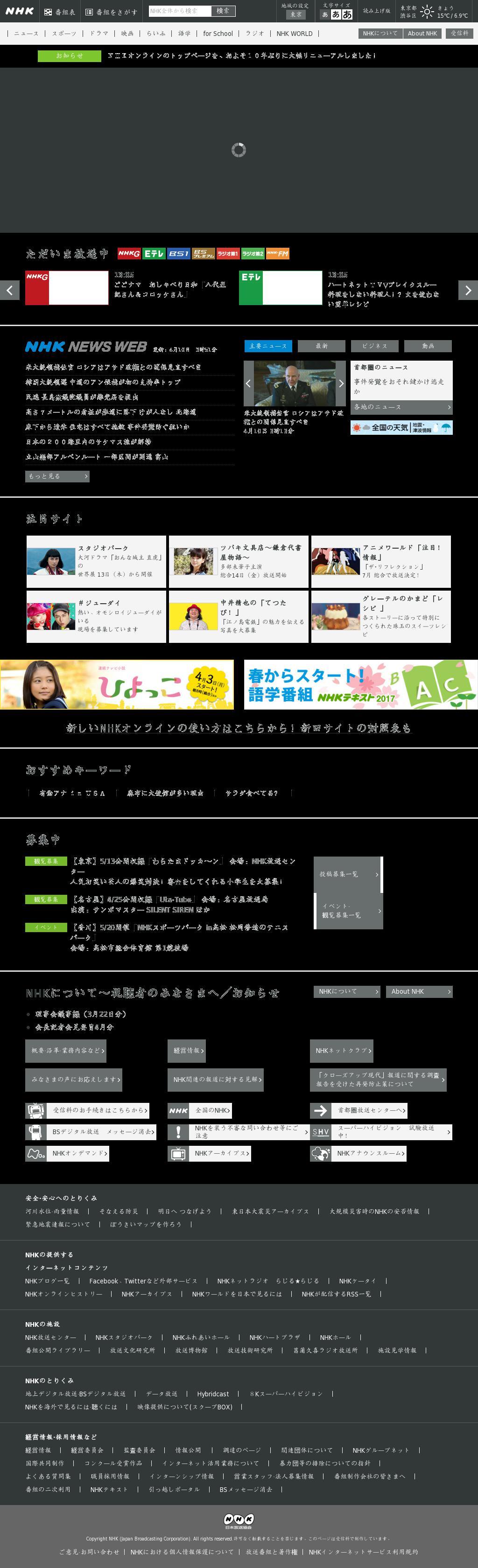 NHK Online at Monday April 10, 2017, 4:11 a.m. UTC