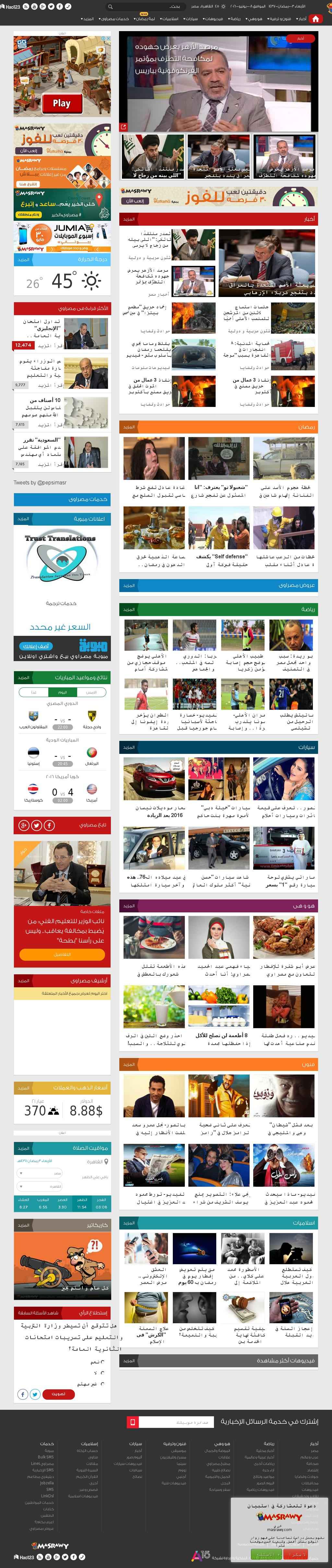 Masrawy at Wednesday June 8, 2016, 2:13 a.m. UTC