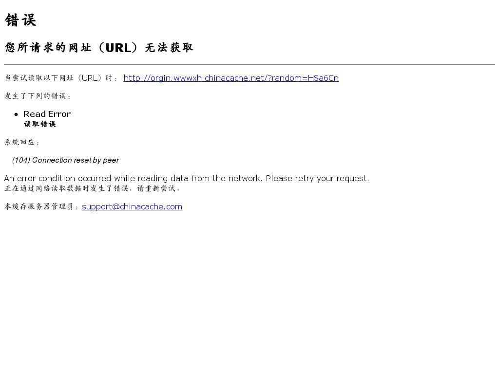 Xinhua at Sunday Sept. 21, 2014, 7:20 a.m. UTC