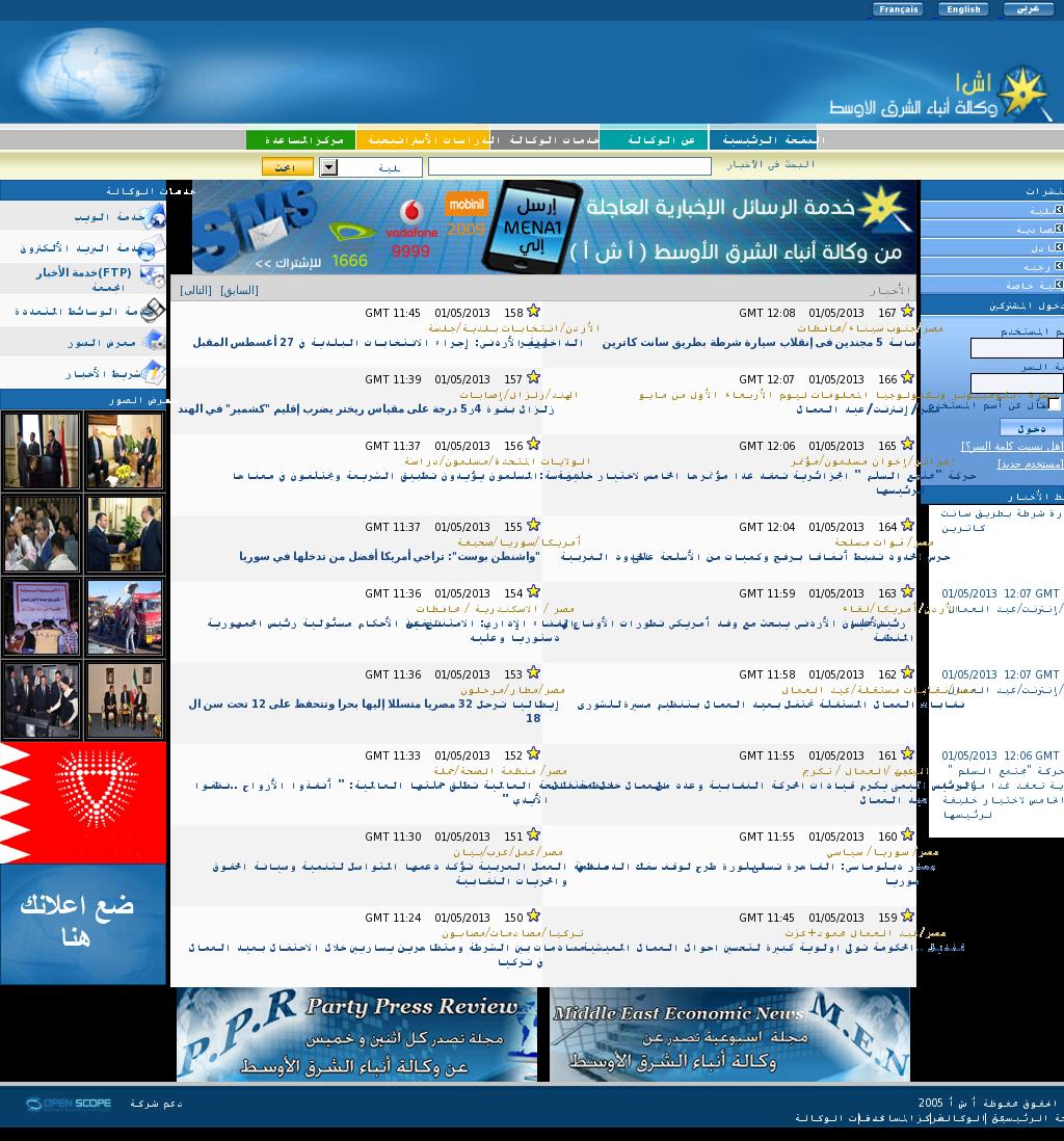 MENA at Wednesday May 1, 2013, 12:14 p.m. UTC