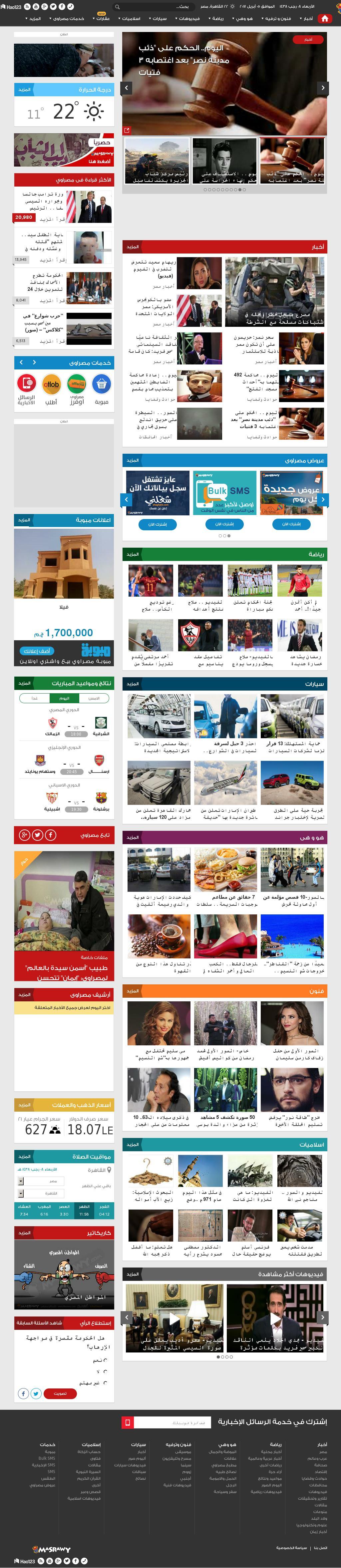 Masrawy at Wednesday April 5, 2017, 5:10 a.m. UTC