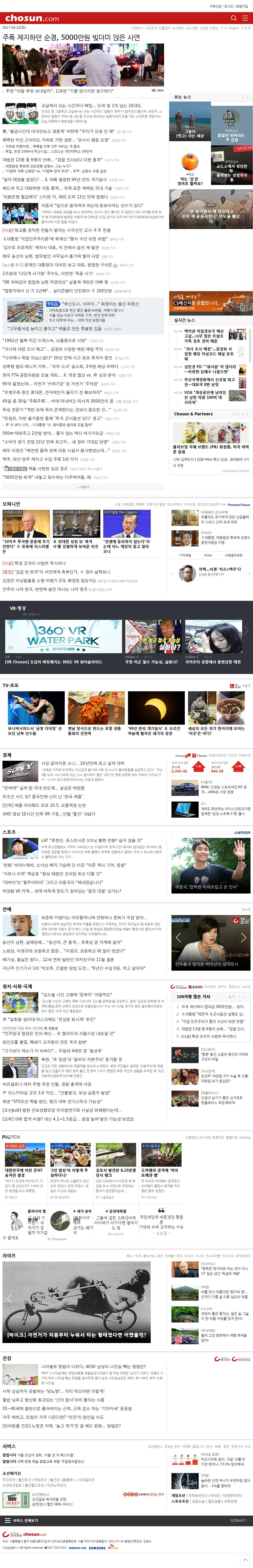 chosun.com at Tuesday Aug. 22, 2017, 2:01 a.m. UTC