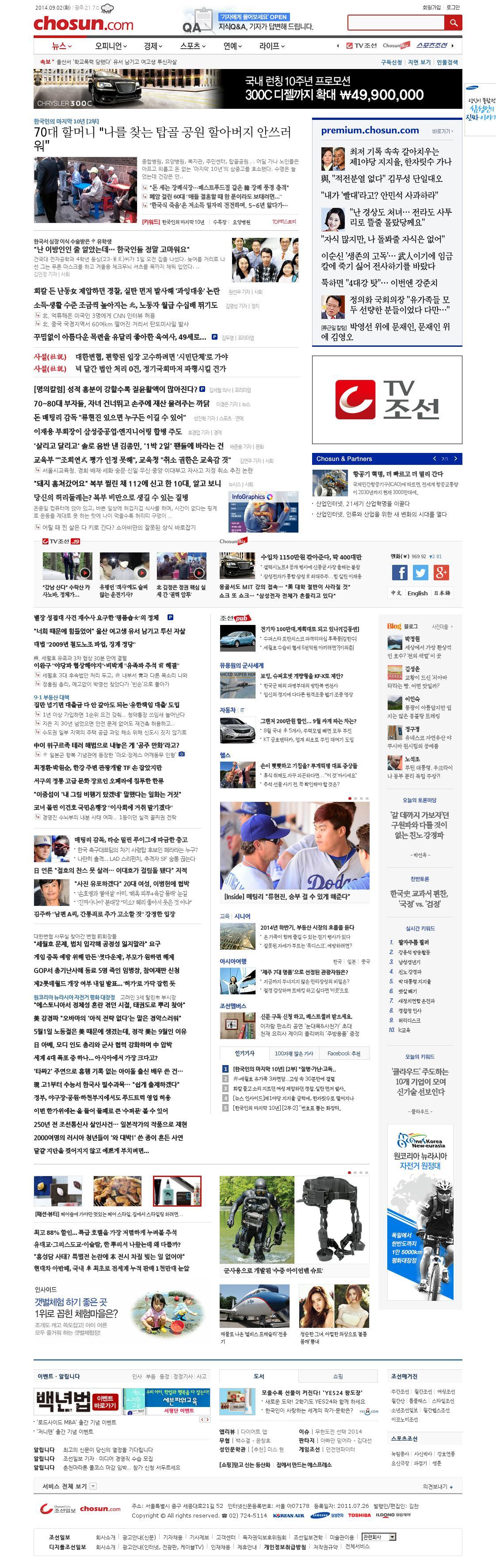 chosun.com at Tuesday Sept. 2, 2014, 1:03 a.m. UTC
