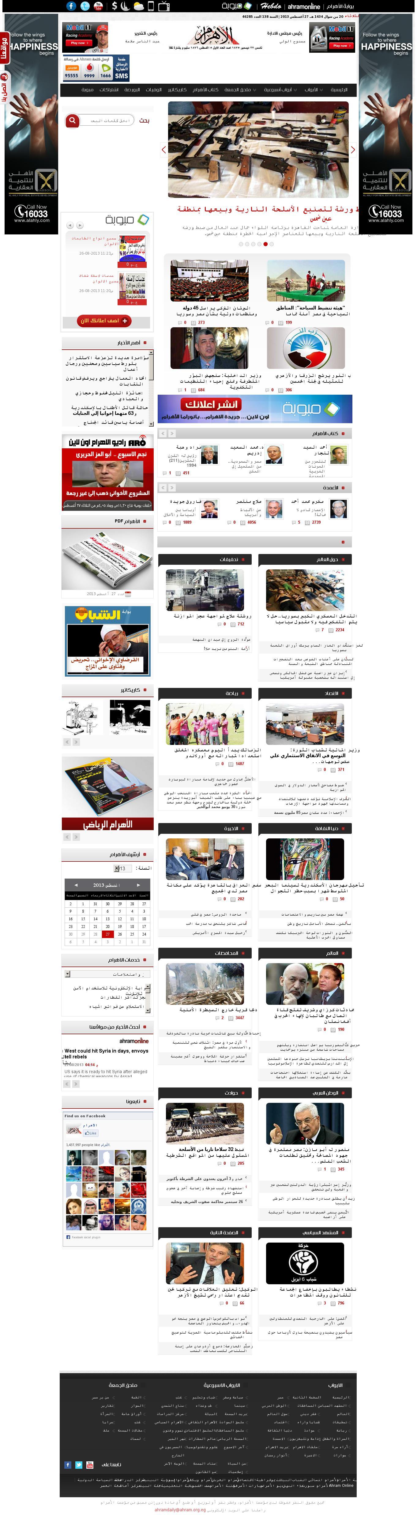 Al-Ahram at Tuesday Aug. 27, 2013, 6 p.m. UTC