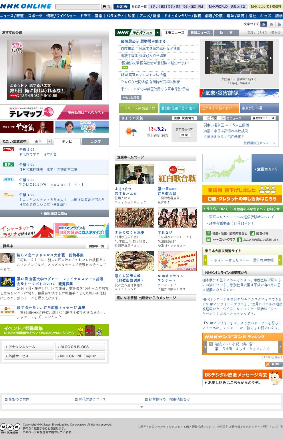 NHK Online at Tuesday Dec. 4, 2012, 5:24 a.m. UTC