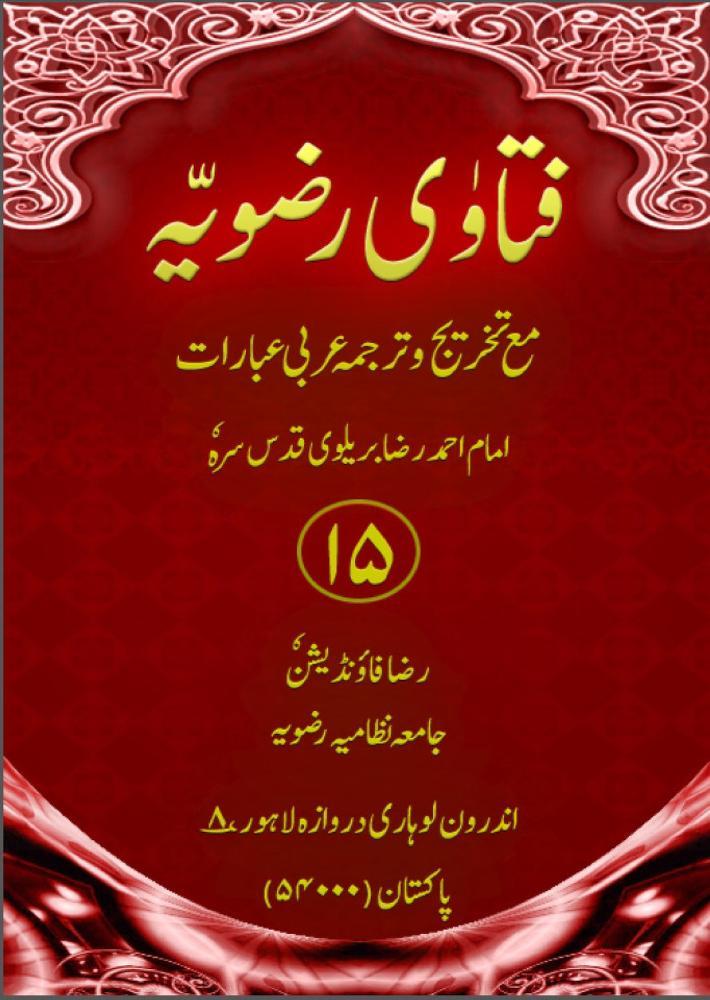 رد بریلویت ۔ کیا یہ احمد رضا خان بریلوی صاحب کی اللہ اور حضرت عیسیٰؑ کی توہین نہیں؟